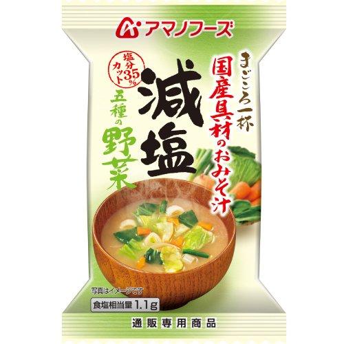 アマノフーズ フリーズドライ 国産具材 使用 減塩 タイプ まごころ一杯 おみそ汁 ( 五種の 野菜 みそ汁 )5食 セット
