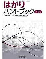 はかりハンドブック 第2版