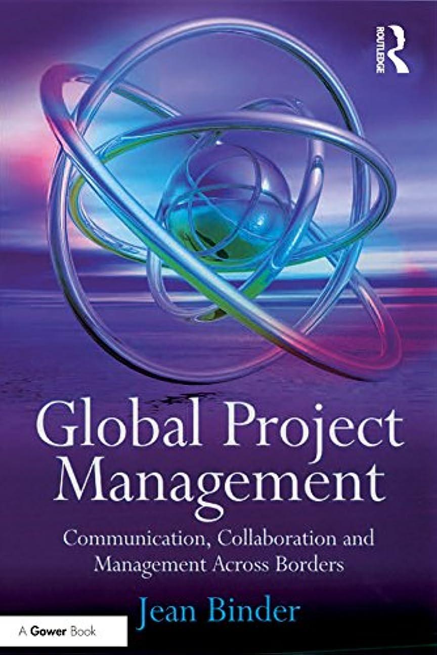 エジプト人残忍な概念Global Project Management: Communication, Collaboration and Management Across Borders (English Edition)