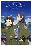ソ・ラ・ノ・ヲ・ト 7(通常版)[DVD]