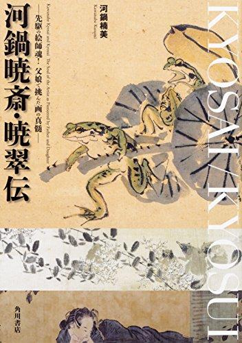 河鍋暁斎・暁翠伝 ─先駆の絵師魂!父娘で挑んだ画の真髄─の詳細を見る