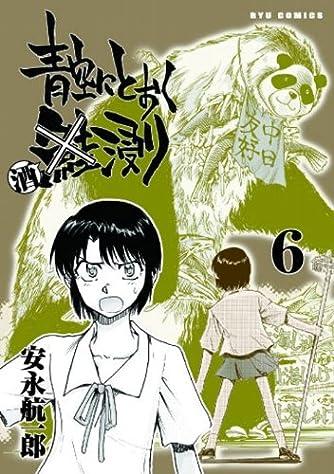 青空にとおく酒浸り 6 (リュウコミックス)