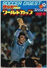 サッカーダイジェスト スペイン'82ワールドカップ決戦速報号 [雑誌]