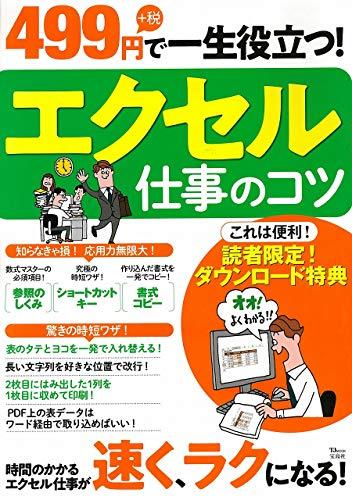 499円+税で一生役立つ! エクセル仕事のコツ (TJMOOK)