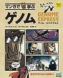 マンガで学ぶ ゲノム ~ゲノム・エクスプレス~ (サイエンスコミックシリーズ)