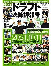 2021 ドラフト決算詳報号 (週刊ベースボール2021年12月3日号増刊)[雑誌]