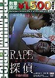 プレミアムプライス版 RAPE探偵 不倫の部屋《数量限定版》[DVD]