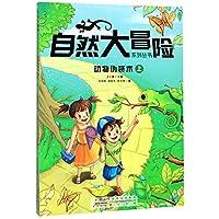 自然大冒险系列丛书·动物伪装术(上下册)