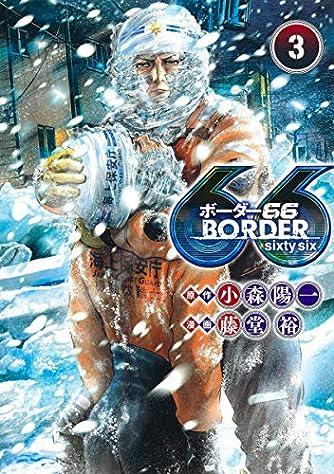 BORDER66 3 (ヤングジャンプコミックス)