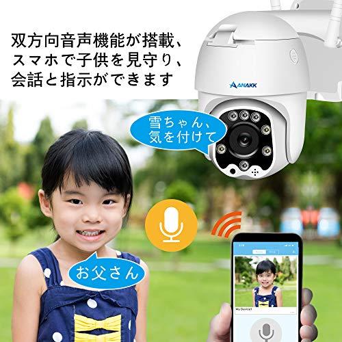 Anakk『双方向通話機能ドーム型監視カメラ』