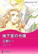 地下室の令嬢 (分冊版) 3巻