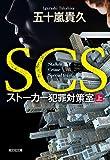 SCS ストーカー犯罪対策室(上) (光文社文庫)