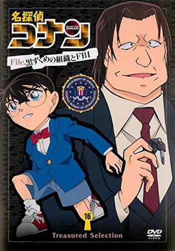 名探偵コナン Treasured selection file.黒ずくめの組織とFBI 16 [レンタル落ち]