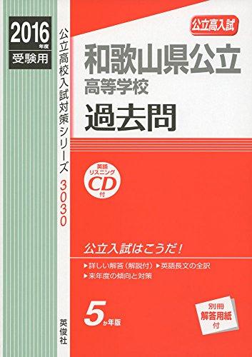 和歌山県公立高等学校 CD付 2016年度受験用赤本 3030 (公立高校入試対策シリーズ)