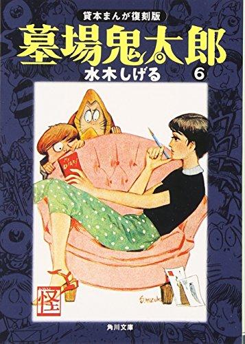 墓場鬼太郎(6) 貸本まんが復刻版 (角川文庫)の詳細を見る