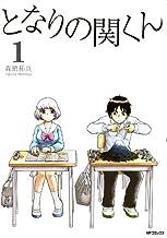 表紙: となりの関くん 1 (MFコミックス フラッパーシリーズ) | 森繁 拓真