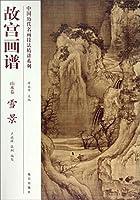中国历代名画技法精讲系列·故宫画谱:山水卷雪景