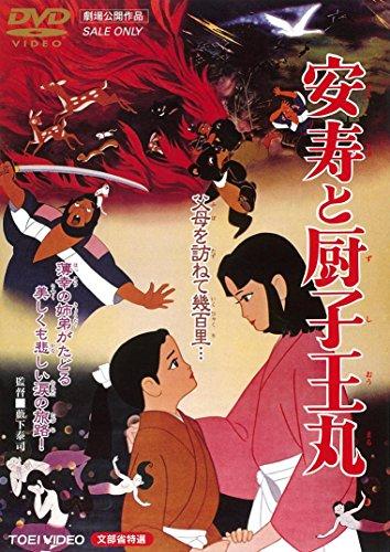 安寿と厨子王丸 [DVD]