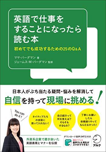【音声DL付】英語で仕事をすることになったら読む本