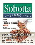 ソボッタ解剖学アトラス 原書24版 第1巻 全身解剖・筋骨格系 —電子書籍付