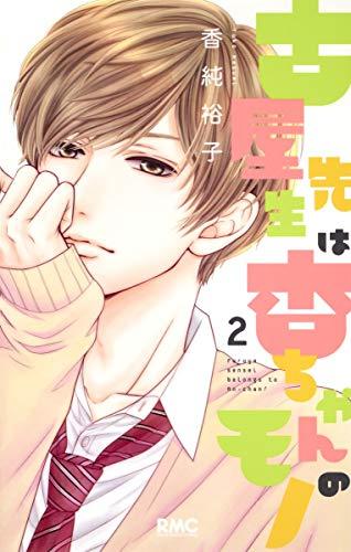 古屋先生は杏ちゃんのモノ 2 (りぼんマスコットコミックス)