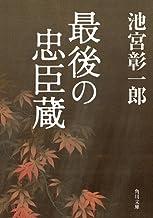 表紙: 最後の忠臣蔵 (角川文庫)   池宮 彰一郎