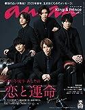anan(アンアン) No.2204号増刊 スペシャルエディション[2020年後半 あなたの恋と運命/King & Prince]