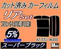 A.P.O(エーピーオー) リア (s) 23系 AZワゴン MJ23S (5%) カット済み カーフィルム MJ23S マツダ