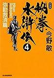 秘拳水滸伝〈4〉弥勒救済篇 (ハルキ文庫)