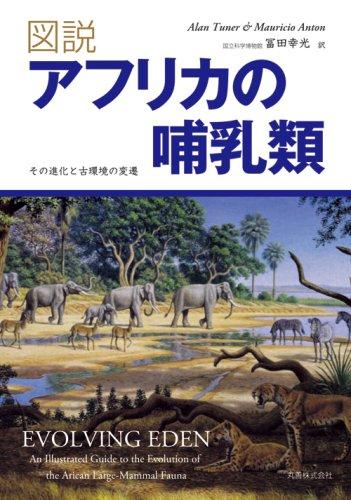 図説アフリカの哺乳類 その進化と古環境