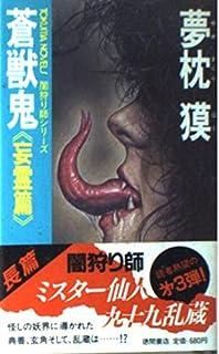 蒼獣鬼 (妄霊篇) (トクマノベルズ―闇狩り師シリーズ)