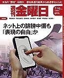 週刊金曜日 2020年7/10号 [雑誌]
