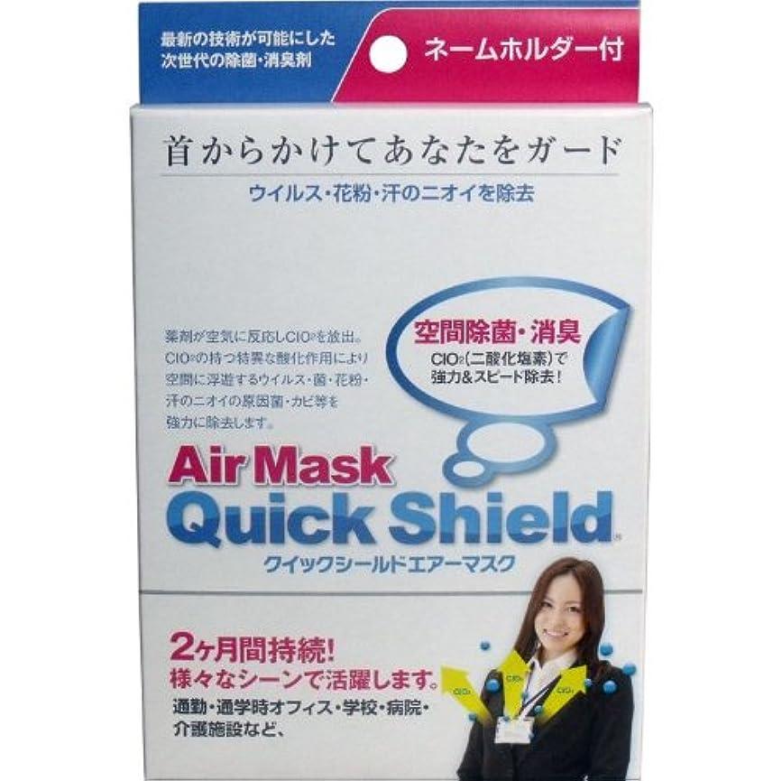 首からかけて、あなたをガード!2ヶ月間持続! 空間除菌?消臭剤!ホルダー付き