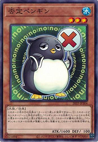 遊戯王 否定ペンギン /20TP-JP304/トーナメントパック2020 Vol.3 コナミカードプロテクター封入セット