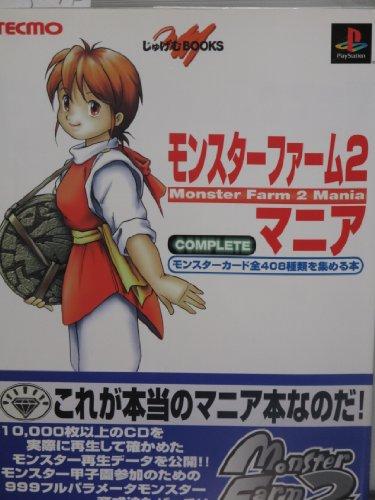 モンスターファーム2マニア―モンスターカード全408種類を集める本 (じゅげむBOOKS)