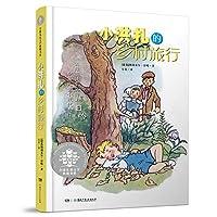 全球儿童文学典藏书系·小洪扎的乡村旅行