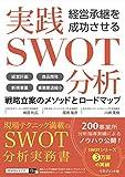 経営承継を成功させる 実践SWOT分析