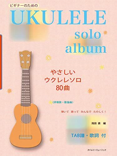 やさしいウクレレソロ80曲 (ビギナーのための)