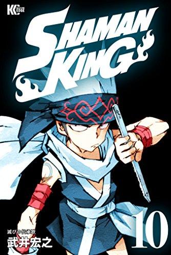 SHAMAN KING ~シャーマンキング~ KC完結版(10) (少年マガジンエッジコミックス)