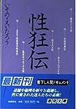 性狂伝 (徳間文庫)