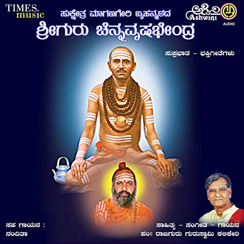 Sri Rajaguru Guruswamy Kalikeri & Nanditha