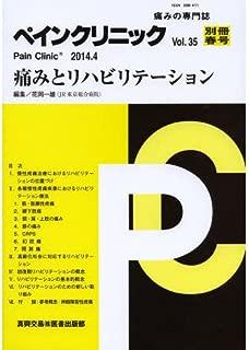 ペインクリニック 35別冊春号―痛みの専門誌 痛みとリハビリテーション