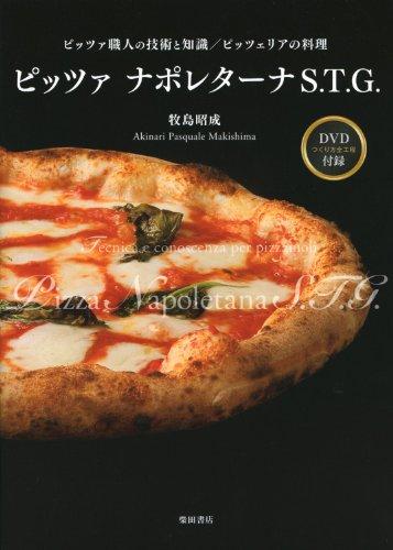 【DVD付き】ピッツァ・ナポレターナS.T.G.: 職人の技術と知識/ピッツェリアの料理 - 牧島 昭成