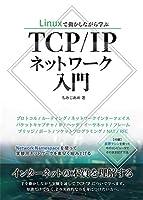 Linuxで動かしながら学ぶTCP/IPネットワーク入門