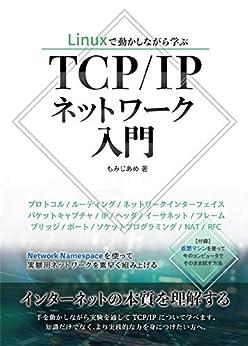 [もみじあめ]のLinuxで動かしながら学ぶTCP/IPネットワーク入門
