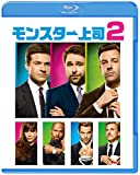 モンスター上司2[Blu-ray/ブルーレイ]