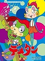 けろっこデメタン DVD-BOX HDリマスター版【想い出のアニメライブラリー 第60集】