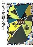 ゴルフ場殺人事件 (ハヤカワ・ミステリ文庫 (HM 1-66))