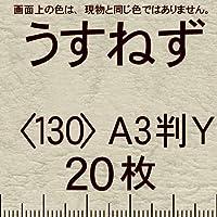 レザック66(淡色少量)A3Y<130>うす鼠(20枚)