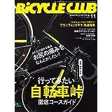 BiCYCLE CLUB (バイシクルクラブ)2016年11月号 No.379[雑誌]